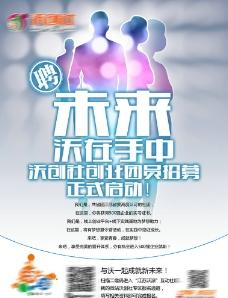 沃创社校园社团招募海报图片
