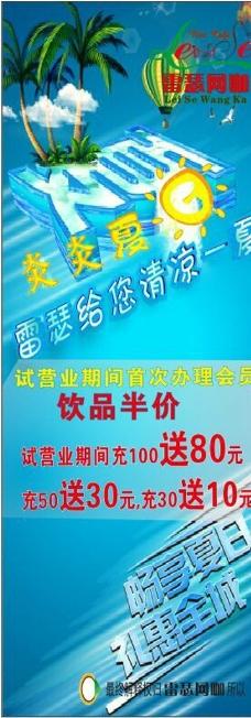 网咖宣传X展架图片