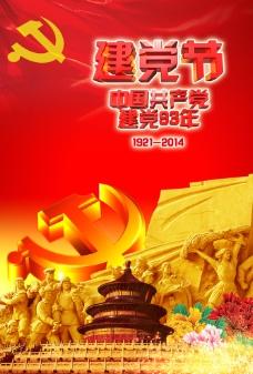 建党93周年人民群众雕塑展板图片