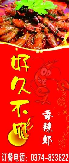 大虾注水旗图片