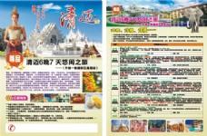 旅游单页   泰国
