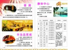 酒店折页内页图片
