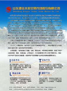 山东港信木材交易市场广告彩页图片