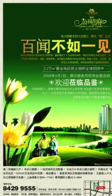 公园首府楼盘广告图片