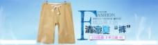 短裤 海报图片