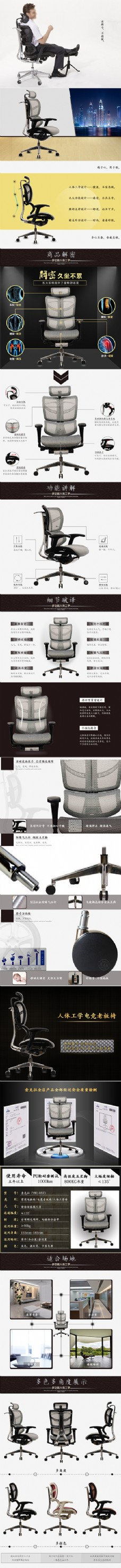 详情页 描述 模板 椅子