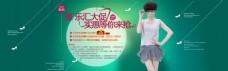 女装活动促销海报