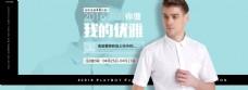 夏季男装店铺促销活动海报