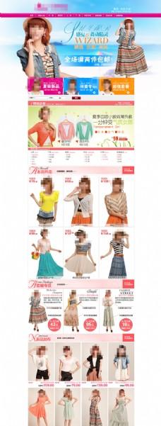 夏季活力女装活动海报