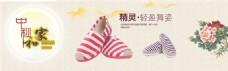 淘宝条纹女鞋海报