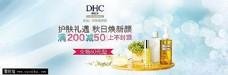 淘宝DHC护肤品促销海报