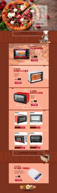 电烤箱首页