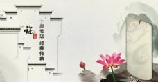中国风手机壳活动海报