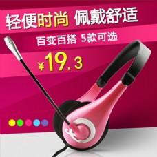 简单时尚便捷耳机 推广图
