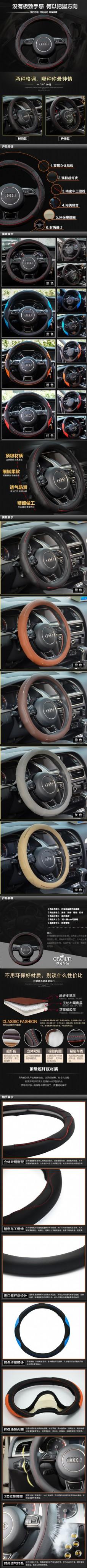 汽车用品饰品方向盘套把套通用详情PSD