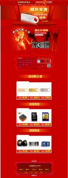 数码产品首页模板