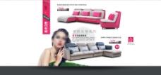 淘宝时尚家具促销PSD海报