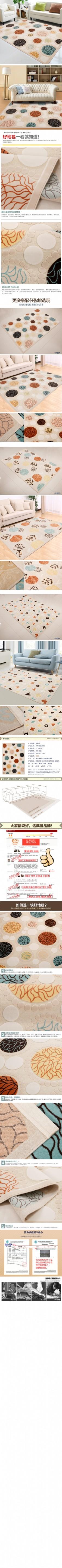 地毯 沙发现代简约 详情页   好评权威