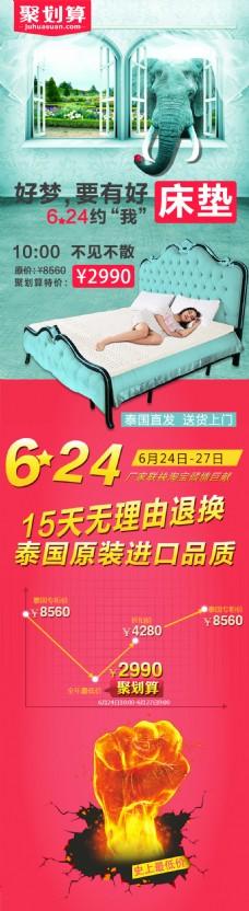 泰国乳胶床垫聚划算氛围图