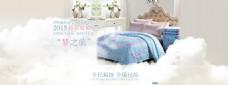 床上用品四件套PSD活动海报