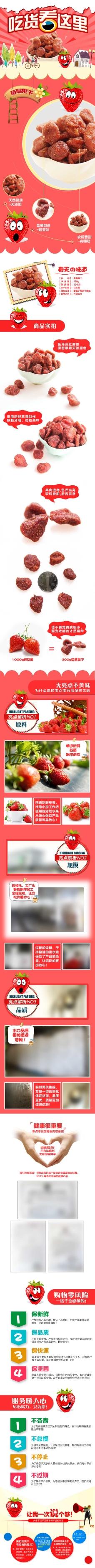 可爱卡通草莓果干果脯水果详情页
