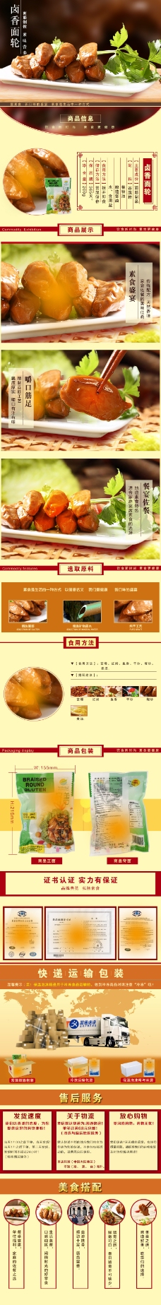 淘宝天猫素食食品详情描述页