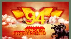 建党94周年图片
