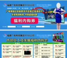 福建广电网络  优惠券图片