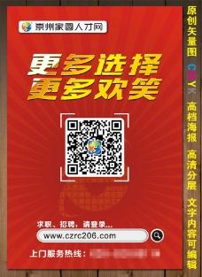 招聘网站推广海报图片