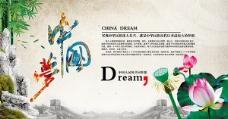 中国梦?#25353;?#22797;兴