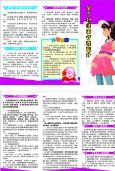 孕产妇健康管理制度   折页图片
