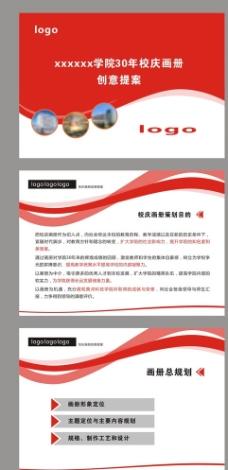 画册提案PPT图片