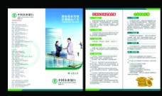 中国农业银行二折页图片