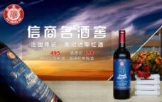 企业红酒广告海报