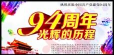 建党94周年片
