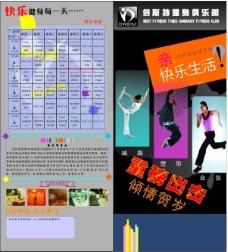健身俱乐部折页单页
