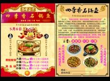 四季石锅鱼彩页