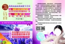 茜茜雨露品质面膜专营店宣传单页
