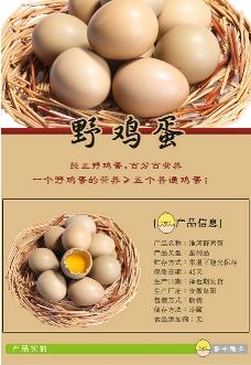 鸡蛋详情页