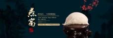 中国风燕窝促销海报图