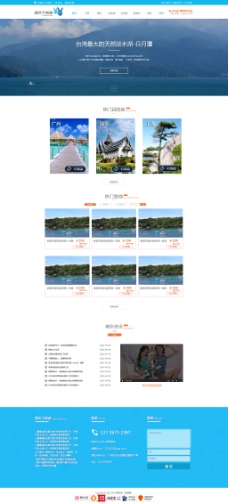 旅游网站首页