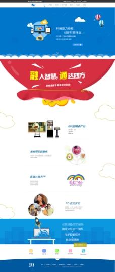 简单大banner网站设计