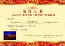 获奖证书内页