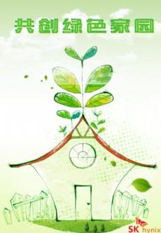共创绿色家园图片