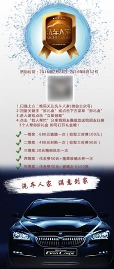 洗车人家海报 宣传画册 易拉宝设计页面