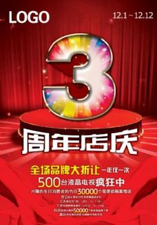 3周年店庆海报