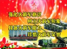 火箭军展板图片