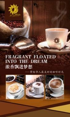 咖啡宣传图片