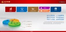 红色政府管理系统