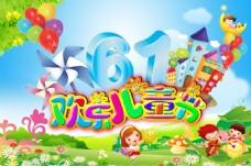 欢乐儿童节psd卡通海报下载